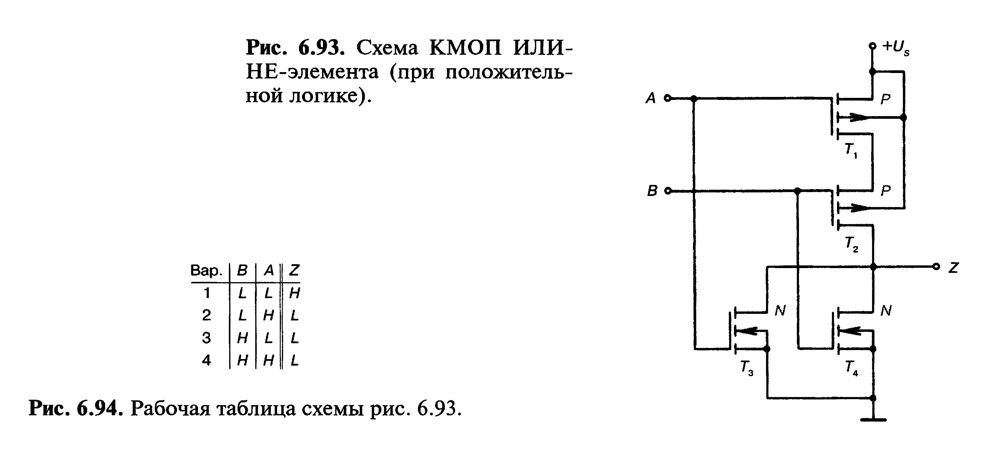 Элемент 2 или не схема кмоп 10