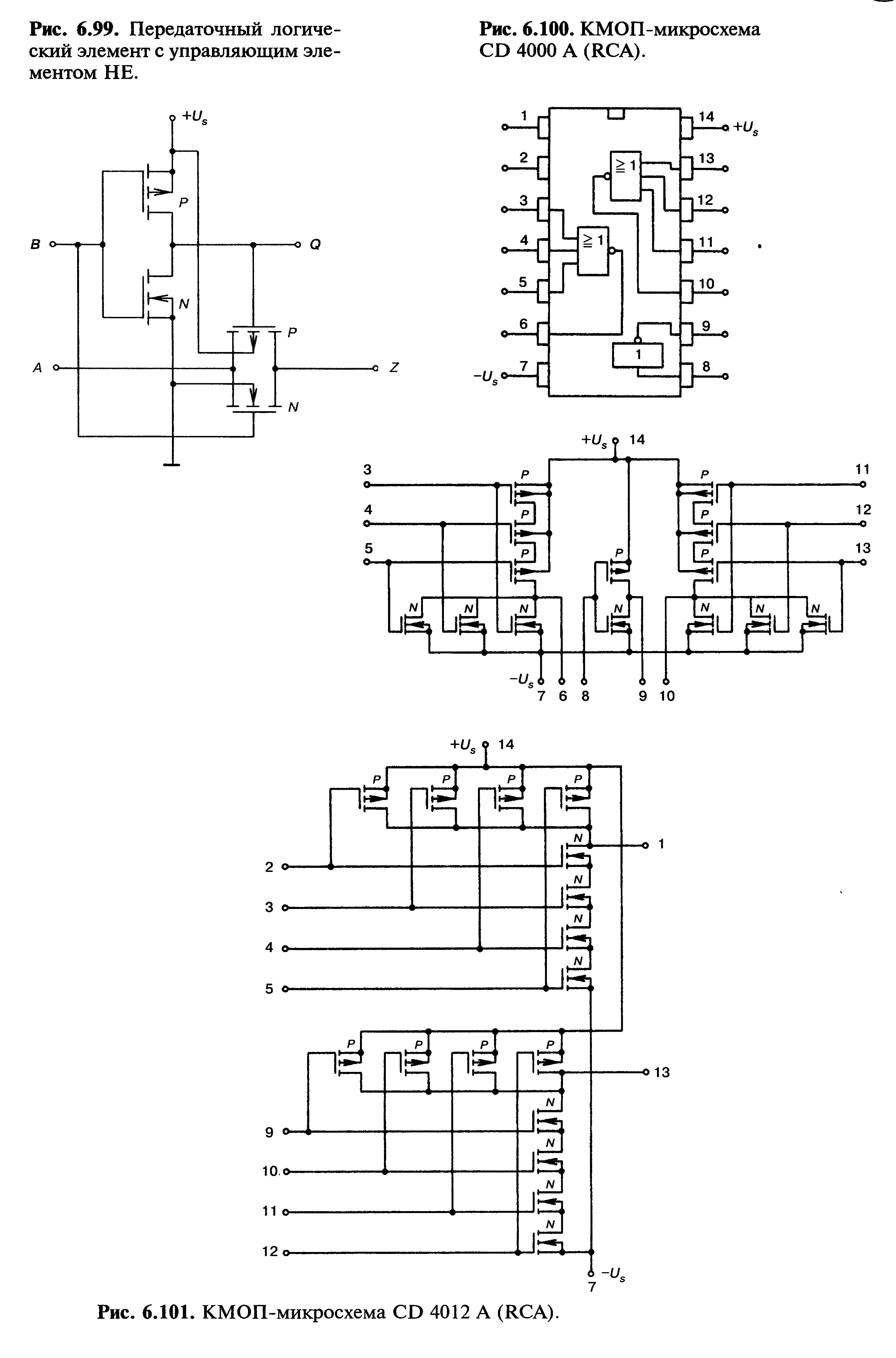 Элемент 2 или не схема кмоп 29